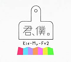 Kis-My-Ft2「Rainy Days」のCDジャケット