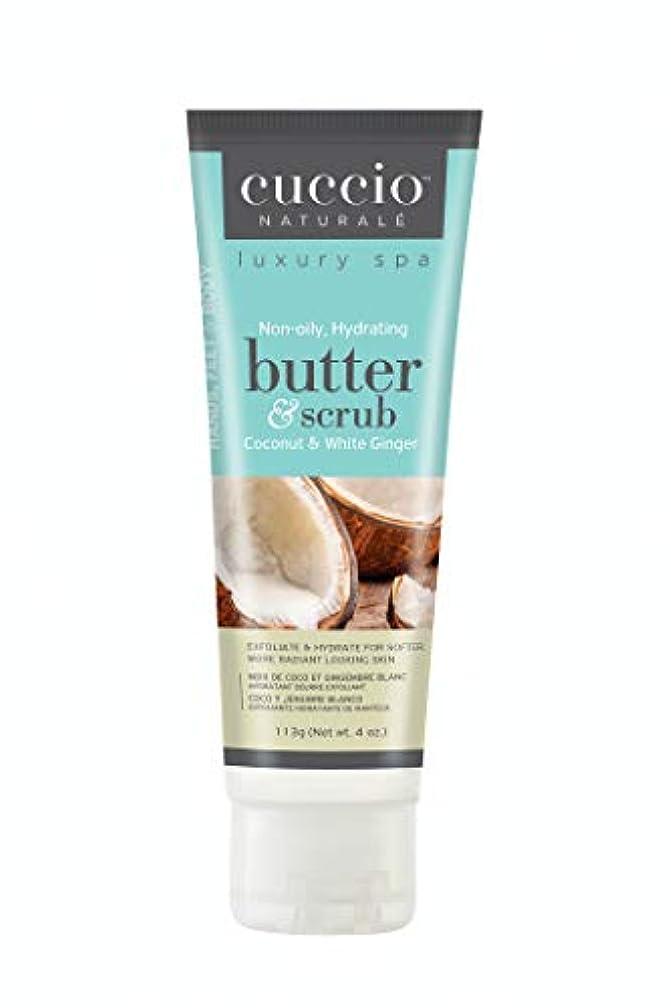 要求する出費スケッチクシオ(CUCCIO) バタースクラブチューブ ココナッツ&ホワイトジンジャー 113g
