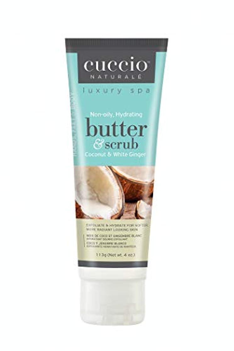 毒性鳴り響くオデュッセウスクシオ(CUCCIO) バタースクラブチューブ ココナッツ&ホワイトジンジャー 113g
