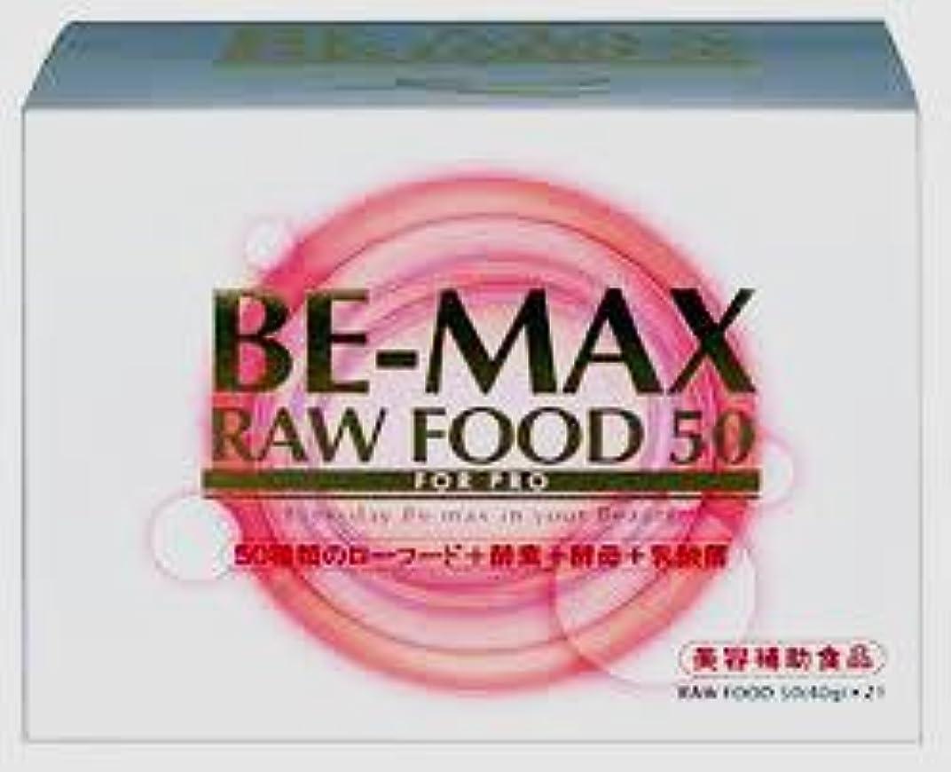 評価可能冷える知覚的BE-MAX RAW-FOOD 50(ローフード50)(21食)3箱セット