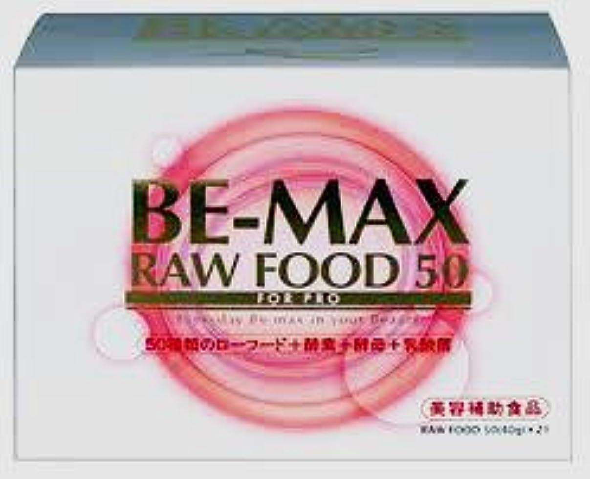 一般的に思春期満足BE-MAX RAW-FOOD 50(ローフード50)(21食)3箱セット
