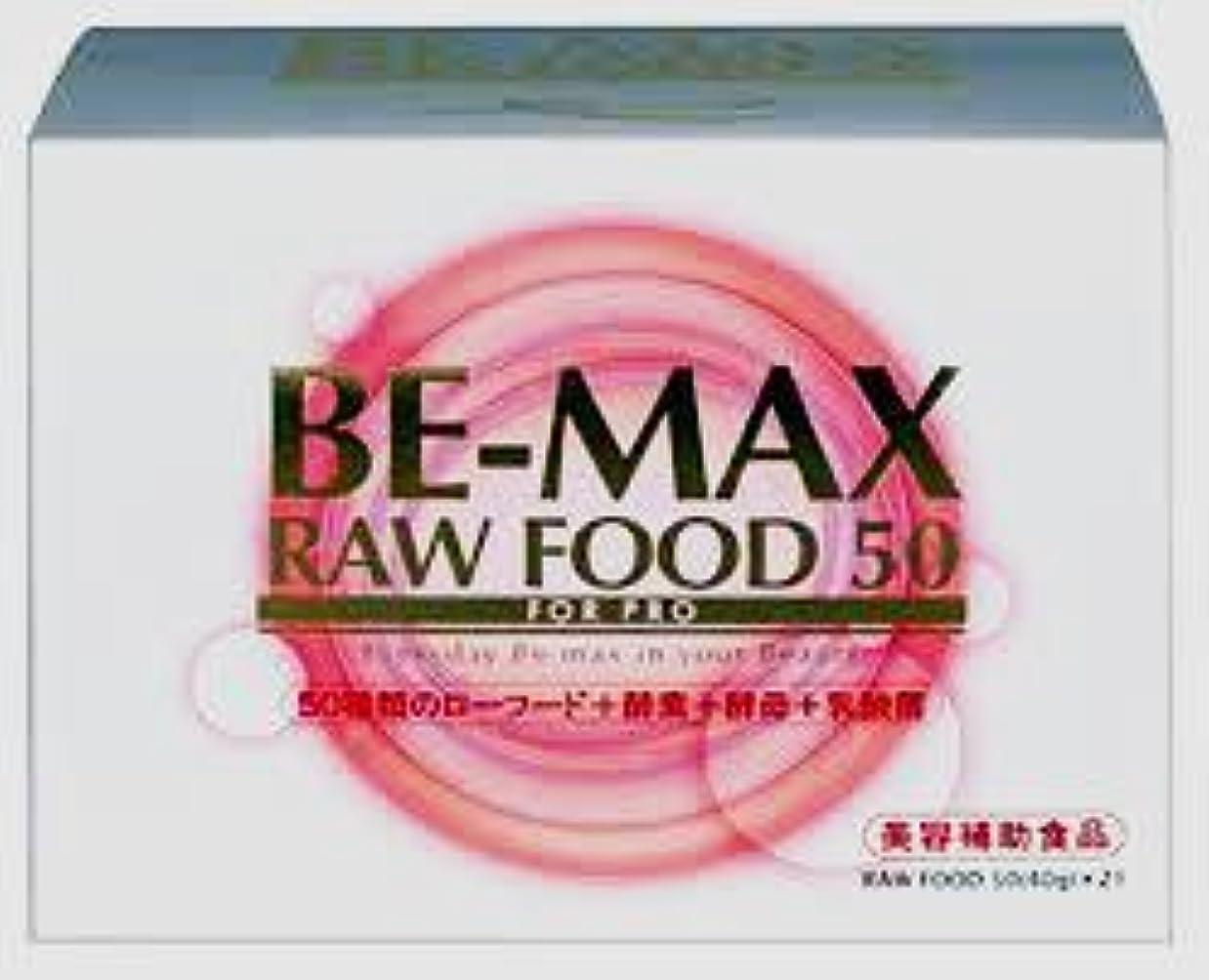 ダイエット感染する金銭的BE-MAX RAW-FOOD 50(ローフード50)(21食)3箱セット