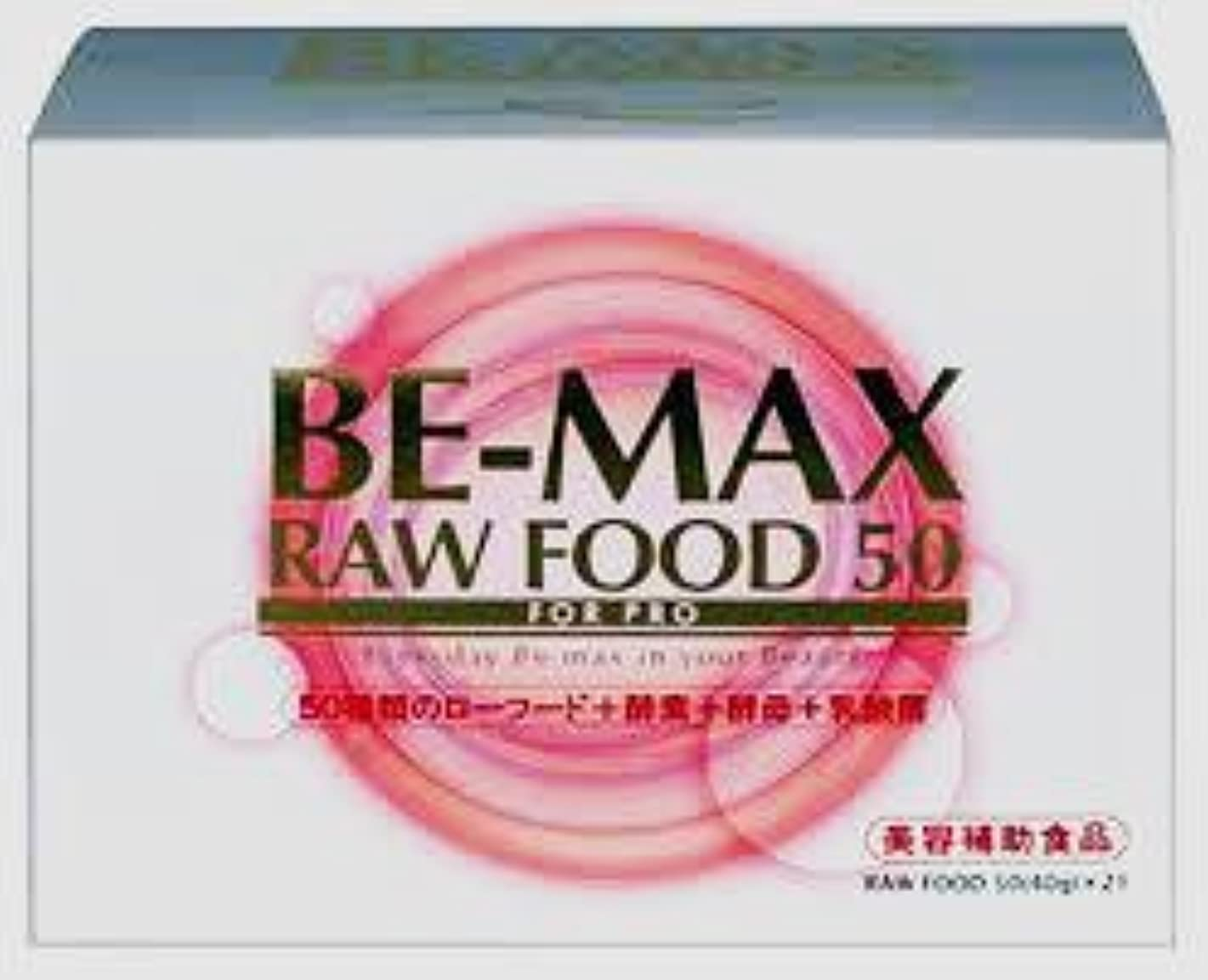 つま先シリングカーフBE-MAX RAW-FOOD 50(ローフード50)(21食)3箱セット