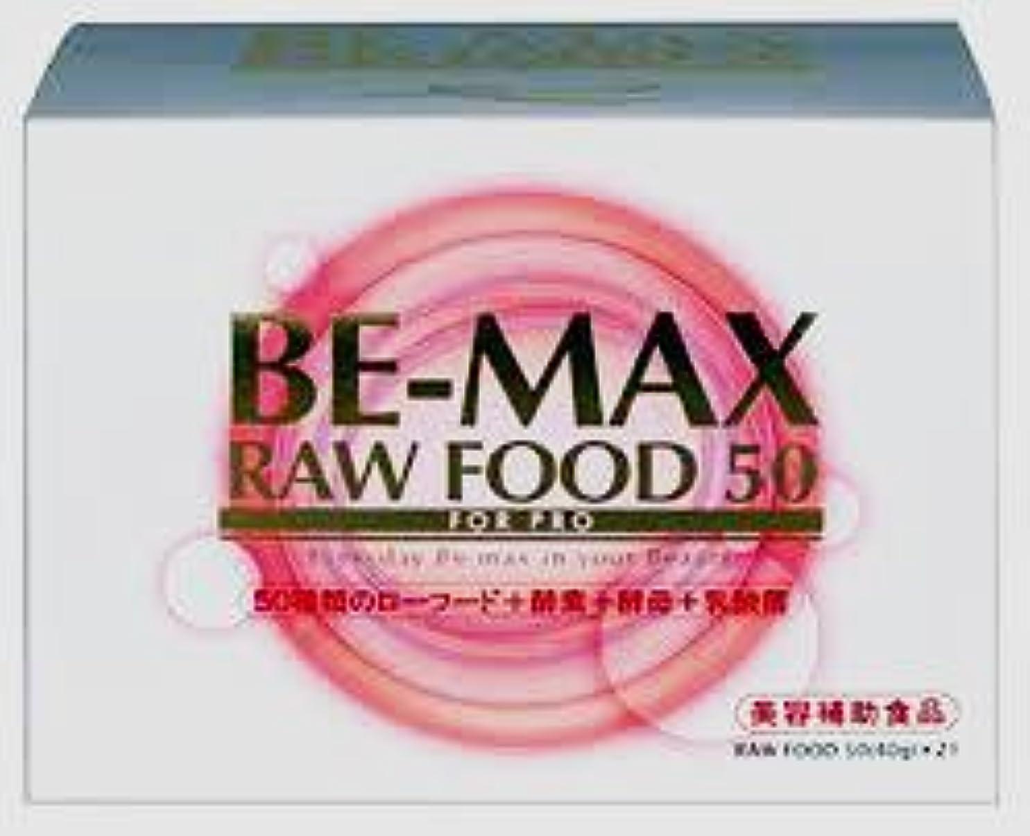 礼儀セットアップ摂動BE-MAX RAW-FOOD 50(ローフード50)(21食)3箱セット