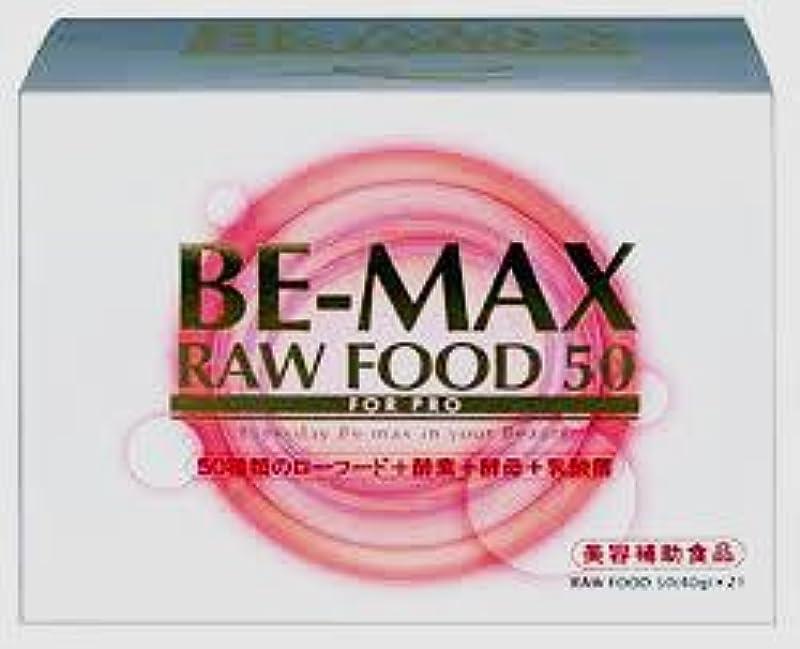 障害事前マイクロフォンBE-MAX RAW-FOOD 50(ローフード50)(21食)3箱セット