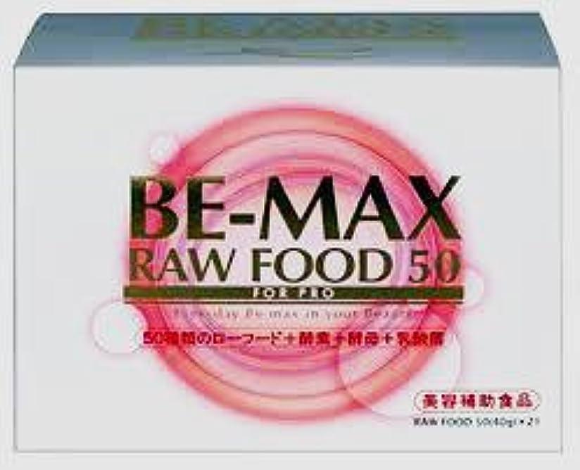 望ましい予備置換BE-MAX RAW-FOOD 50(ローフード50)(21食)3箱セット