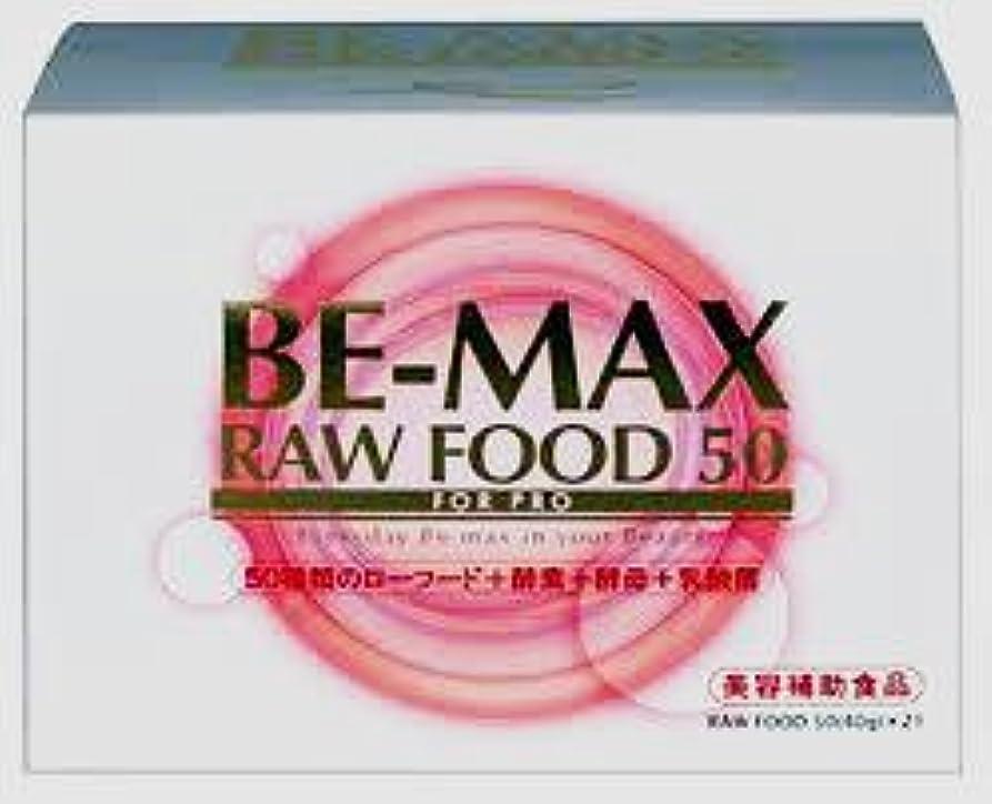 それぞれ放映しばしばBE-MAX RAW-FOOD 50(ローフード50)(21食)3箱セット