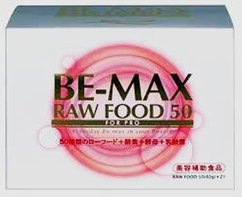 ウェーハ優先レディBE-MAX RAW-FOOD 50(ローフード50)(21食)3箱セット