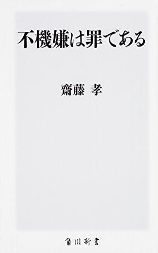 不機嫌は罪である (角川新書)