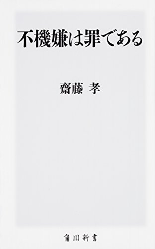 不機嫌は罪である (角川新書)の詳細を見る