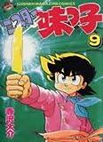 ミスター味っ子 9 (少年マガジンコミックス)