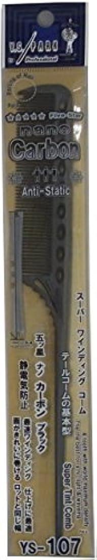 独特の時代遅れ下線Y.S.PARK ワインディングコーム YS-107 カーボンブラック