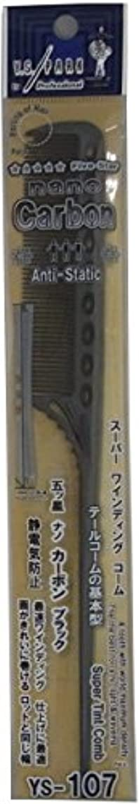 継承弱まる賛美歌Y.S.PARK ワインディングコーム YS-107 カーボンブラック