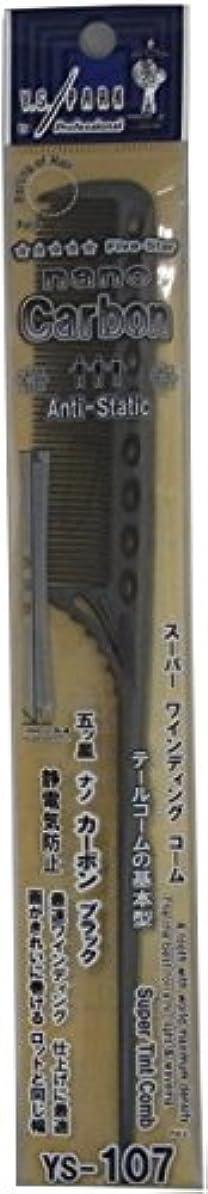 ピンチ剃る経験Y.S.PARK ワインディングコーム YS-107 カーボンブラック