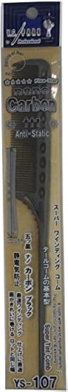 過度にインポート病弱Y.S.PARK ワインディングコーム YS-107 カーボンブラック