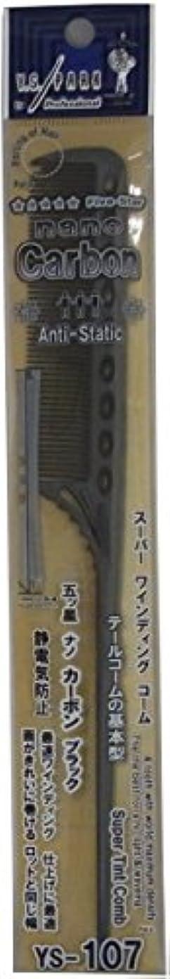 でる必要とするすり減るY.S.PARK ワインディングコーム YS-107 カーボンブラック