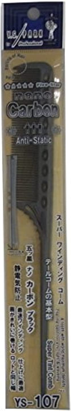 節約裂け目マダムY.S.PARK ワインディングコーム YS-107 カーボンブラック