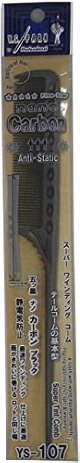 リングレット机切断するY.S.PARK ワインディングコーム YS-107 カーボンブラック