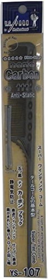 ヒップ見落とすパプアニューギニアY.S.PARK ワインディングコーム YS-107 カーボンブラック