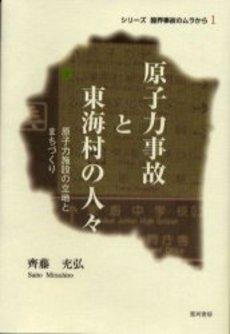 原子力事故と東海村の人々―原子力施設の立地とまちづくり (シリーズ臨界事故のムラから (1))