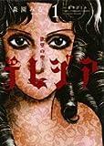 欲望の聖女令嬢テレジア / 森園 みるく のシリーズ情報を見る