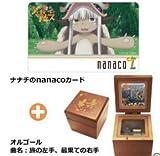 劇場版総集編「メイドインアビス」ナナチのnanacoカード付き オルゴール