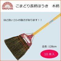 八ツ矢工業(YATSUYA) こまどり長柄ほうき 木柄×10本 20020