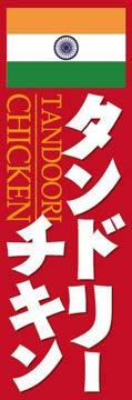 のぼり旗スタジオ のぼり旗 タンドリーチキン003 通常サイズ H1800mm×W600mm
