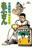 あぶさん (75) (ビッグコミックス)