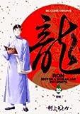 龍(ロン) 32 (ビッグコミックス)