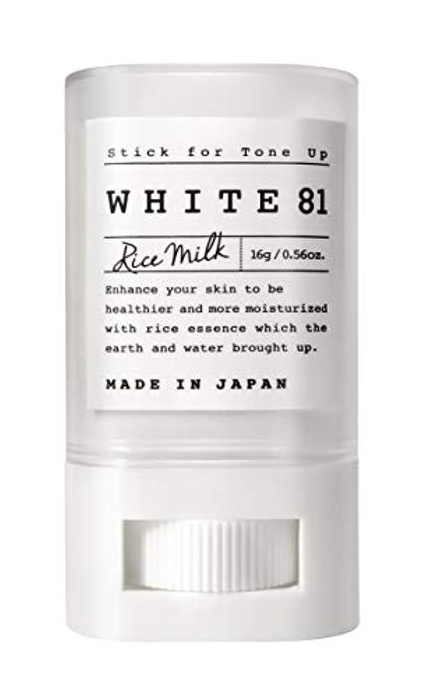 終了する未来普通にWHITE81 ホワイト81 トーンアップスティック(化粧下地?日焼け止め / SPF35?PA+++?ウォータープルーフ?複合保湿成分配合?肌に優しい6種のフリー / 日本製)