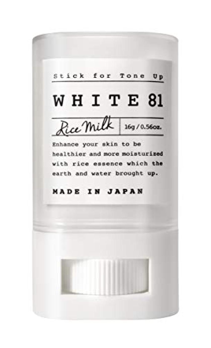 視力詳細に遵守するWHITE81 ホワイト81 トーンアップスティック(化粧下地?日焼け止め / SPF35?PA+++?ウォータープルーフ?複合保湿成分配合?肌に優しい6種のフリー / 日本製)