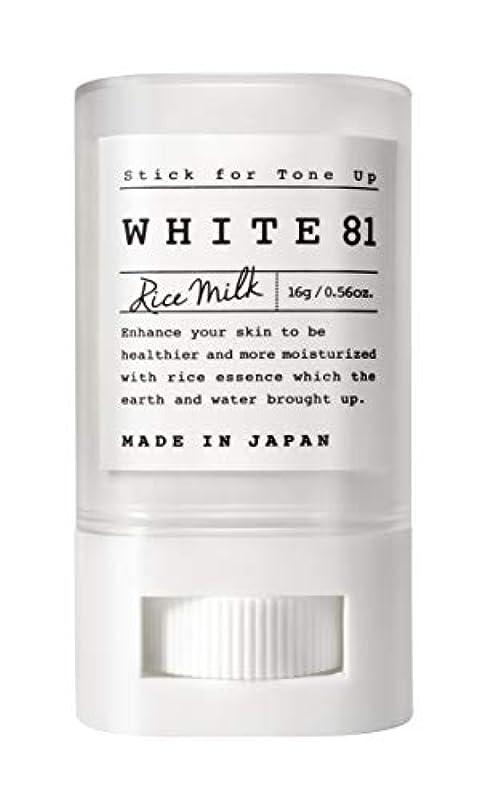 貢献するアイザックようこそWHITE81 ホワイト81 トーンアップスティック(化粧下地?日焼け止め / SPF35+?PA+++?ウォータープルーフ?複合保湿成分配合?肌に優しい6種のフリー / 日本製)