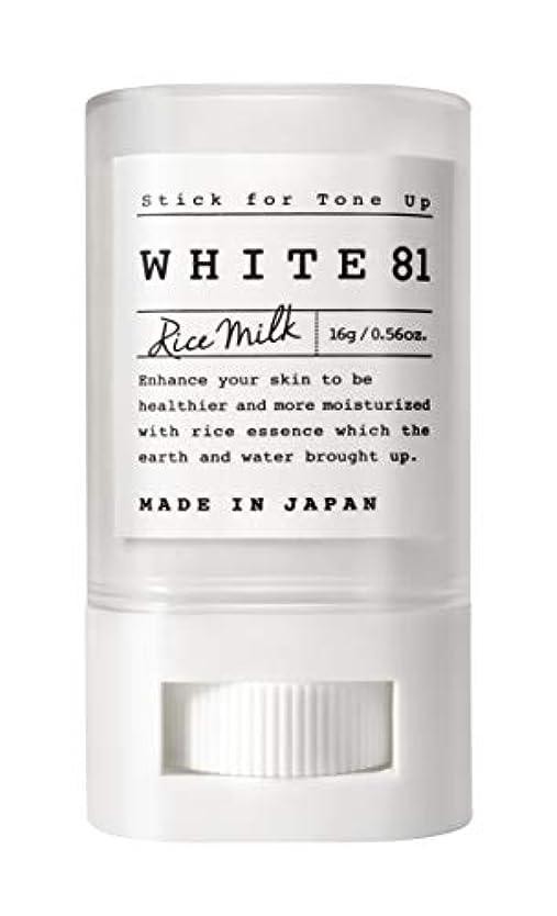 トリクルシーサイド合併症WHITE81 ホワイト81 トーンアップスティック(化粧下地?日焼け止め / SPF35?PA+++?ウォータープルーフ?複合保湿成分配合?肌に優しい6種のフリー / 日本製)