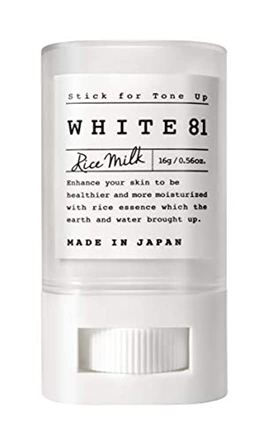 生理テレビポゴスティックジャンプWHITE81 ホワイト81 トーンアップスティック(化粧下地?日焼け止め / SPF35+?PA+++?ウォータープルーフ?複合保湿成分配合?肌に優しい6種のフリー / 日本製)