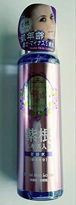 オゾンこする下に紫根 化粧水