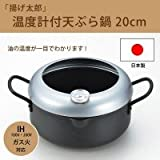 「揚げ太郎」 温度計付天ぷら鍋20cm IH対応 AGT-T20W 1063144 【1点】