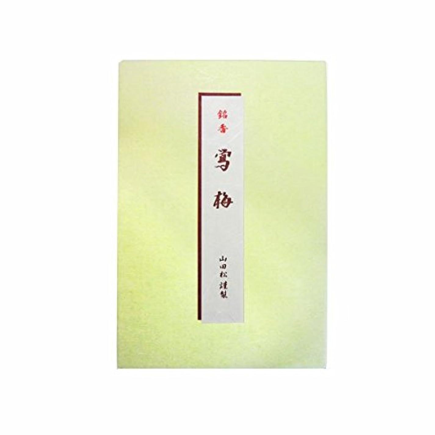 葉巻敬の念成長する鴬梅 短寸 バラ詰