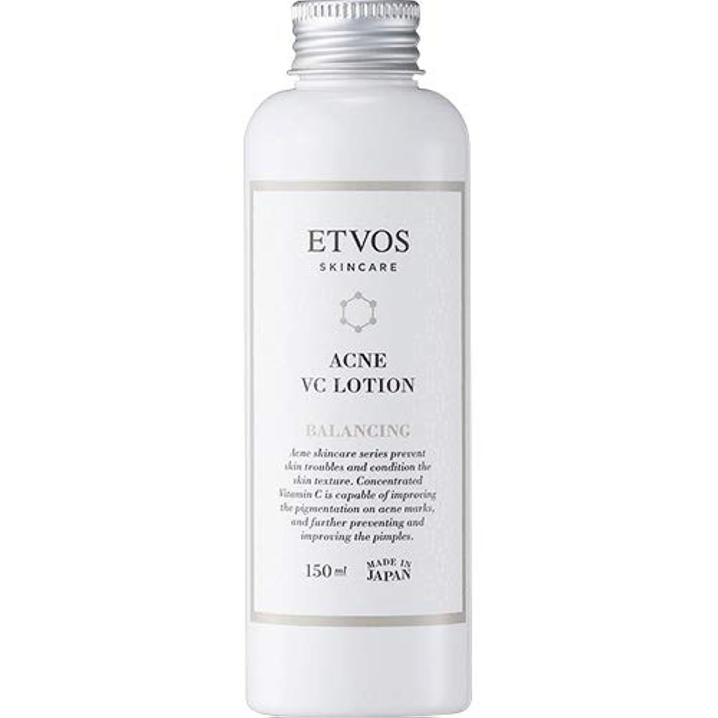 傾いたキャビン再生的ETVOS(エトヴォス) 薬用 アクネVCローションⅠ【医薬部外品】 150ml