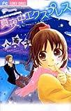 真夜中エクスプレス / 八寿子 のシリーズ情報を見る