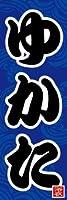 のぼり旗スタジオ のぼり旗 浴衣販売008 通常サイズ H1800mm×W600mm