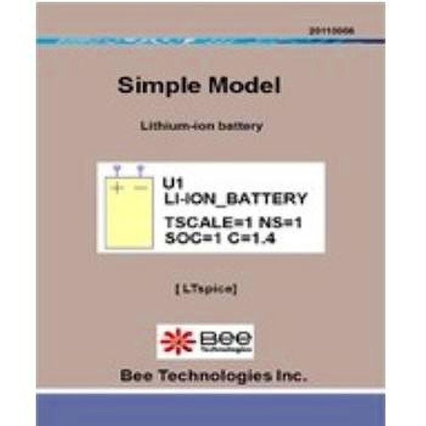 アーチ準備ができてBee Technologies リチウムイオン電池モデル LTspice版 【SM-014】