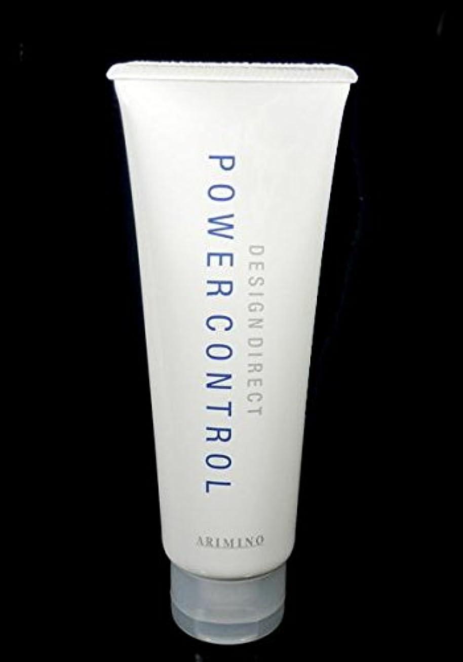 最終変形美人デザインディレクト パワーコントロール(ヘアトリートメント)230g アリミノ ARIMINO 新品