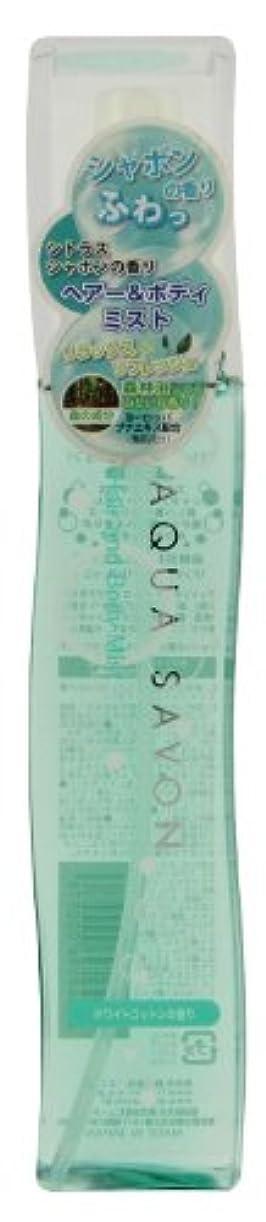 コントラストお風呂を持っている著名なアクアシャボン ヘアー&ボディミスト 13 S  ホワイトコットンの香り 150mL