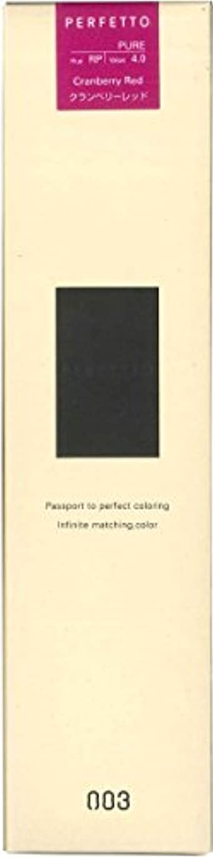 消毒剤ブローレパートリーナンバースリー パーフェットカラー 150g クランベリーレッド
