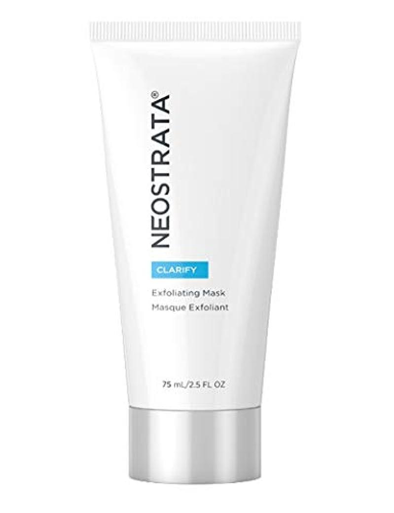 ネオストラータ Clarify - Exfoliating Mask 75ml/2.5oz並行輸入品