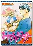 オートマチック・フラワー (ディアプラス・コミックス)