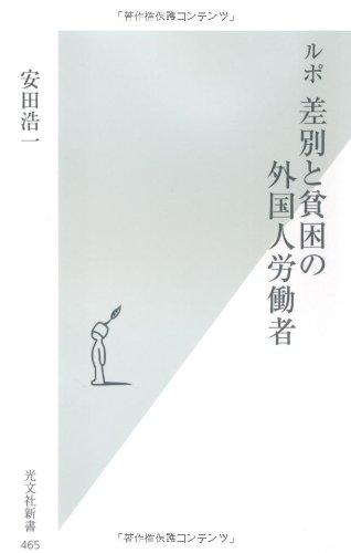 ルポ 差別と貧困の外国人労働者 (光文社新書)の詳細を見る