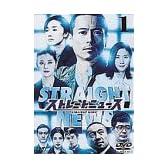 ストレートニュース Vol.1 [DVD]