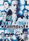 ストレートニュース Vol.1[DVD]
